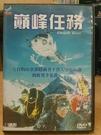 挖寶二手片-E02-024-正版DVD-電影【巔峰任務】-瑪瑞娜蘇門(直購價)