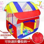 兒童帳篷室內外玩具遊戲屋公主寶寶過家家男孩折疊大房子海洋球池 晴川生活館 igo