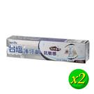 【台塩生技】台塩護牙齦抗敏感牙膏 x2條(140g/條)_臺鹽