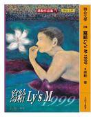 (二手書)寫給Ly sM-1999