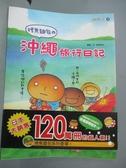 【書寶二手書T5/繪本_QKZ】烤焦麵包的沖繩旅行日記_高橋美起