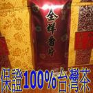 茉莉香片150克 全祥茶莊 CA05  ...