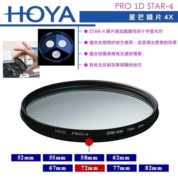 《飛翔無線3C》HOYA PRO 1D STAR-4 星芒鏡片 4X 72mm〔原廠公司貨〕十字鏡片 廣角薄框 多層鍍膜