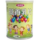 金貝兒 營養乳錠150錠-單罐 [衛立兒生活館]