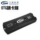 Team 十銓 M141 microSD OTG讀卡機 OTG隨身碟 雙頭讀卡機 雙頭隨身碟
