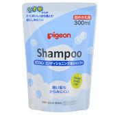 貝親 PIGEON 泡沫潤絲洗髮乳補充包300ml P08312[衛立兒生活館]