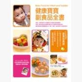 健康寶寶副食品全書【城邦讀書花園】