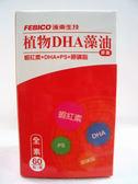 遠東生技~植物DHA藻油膠囊60粒/盒