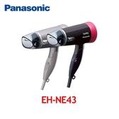 【Panasonic 國際牌】雙負離子吹風機 EH-NE43