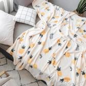 南極人法蘭絨毛毯蓋毯床單沙發小毯子夏季薄珊瑚絨午睡空調毛巾被 蘿莉小腳丫 NMS