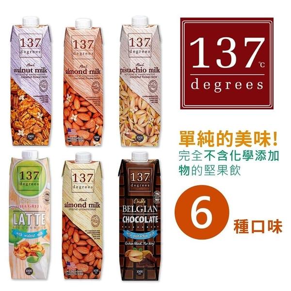 【南紡購物中心】137degrees-堅果飲六種口味任選x6瓶(1000ml/瓶)