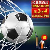 成人5號成人足球PU訓練比賽用球4號耐磨黑白塊兒童足球定制