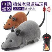 寵物玩具 貓玩具老鼠 無線遙控逗貓老鼠 貓咪旋轉電動仿真老鼠毛絨寵物玩具 巴黎春天