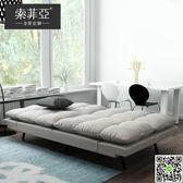 沙發床索菲亞莫特沙發床多功能折疊式布藝客廳沙發兩用懶人沙發可變床 MKS聖誕狂歡購物節