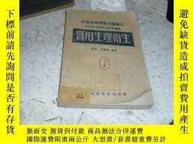 二手書博民逛書店實用生理衛生罕見【林英著、插圖20頁 】9964 山東新華書店