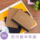 *台灣製造安心有保障*精選68磅優良米色巴川紙*紙質不易透,可適用於鋼筆書寫*可攤平書寫更便利