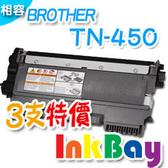 BROTHER TN-450 環保碳粉匣(黑色)一組三支【適用】HL-2220/22240D/DCP-7060D/MPC-7860DW/7460DN/7360/FAX-2840