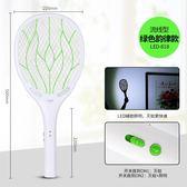 電蚊拍可充電式家用大網面多功能安全電蒼蠅拍電蚊子拍電蠅拍 sxx1067 【大尺碼女王】