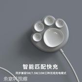 無線充電盤 原創可愛貓爪吸盤手機無線充電器iPhoneXS蘋果11華為快充小米安卓 【米家科技】
