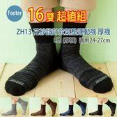 Footer ZH13 厚襪 L號 花紗設計款氣墊運動襪 16雙超值組;除臭襪;蝴蝶魚戶外
