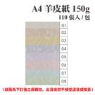 A4 羊皮紙 150磅 (110張) /包 ( 此為訂製品,出貨後無法退換貨 )