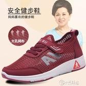 健步鞋老北京布鞋女夏中老年人軟底防滑閏月媽媽鞋網面平底奶奶鞋 小城驛站