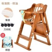 兒童餐椅 寶寶餐椅實木兒童餐桌椅子便攜式可折疊多功能小孩吃飯座椅家用【免運】