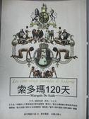 【書寶二手書T5/翻譯小說_JCM】索多瑪120天_薩德侯爵