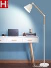 虹朗落地燈北歐客廳臥室沙發溫馨書房創意床頭燈簡約現代立式台燈 樂活生活館