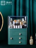 收納盒 化妝品收納盒桌面網紅護膚品梳妝臺化妝刷口紅整理大容量置物架子【618優惠】