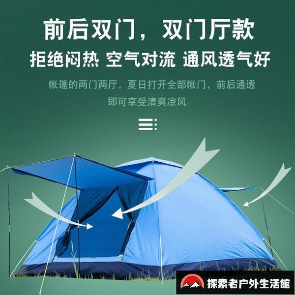 帳篷戶外3-4人全自動防暴雨加厚雙人2單人防雨露營野營野外賬蓬【探索者戶外生活館】