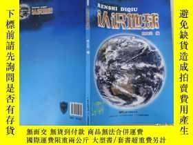 二手書博民逛書店罕見認識地球Y375787 林文實 中國人民大學出版