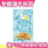 【3包一組】日本 瀨戶内 檸檬優格 魷魚天婦羅脆餅 75gx3包 零食餅乾 小點心 下酒菜【小福部屋】