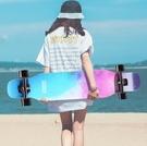 兒童滑板車 初學者滑板長板女生男生專業成人刷街舞板青少年四輪滑板車TW【快速出貨八折鉅惠】