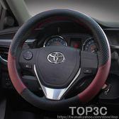 豐田卡羅拉威馳rav4雙擎榮放雷凌汽車方向盤套四季通用型小車把套「Top3c」