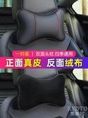 汽車頭枕護頸枕車載睡枕靠枕車用枕頭座椅腰靠墊真皮車內 京都3C