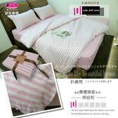 針織棉【薄被套+薄床包】5*6.2尺/御芙專櫃/四件套臻愛系列『條紋粉』