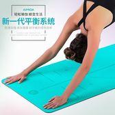 萬聖節狂歡   瑜伽墊初學者防滑健身墊加厚加寬加長男女士瑜珈三件套【居享優品】
