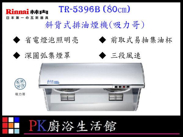 ❤PK廚浴生活館❤高雄莊頭北 TR-5396B 80cm 排油煙機(吸力哥)☆斜背式 實體店面 可刷卡