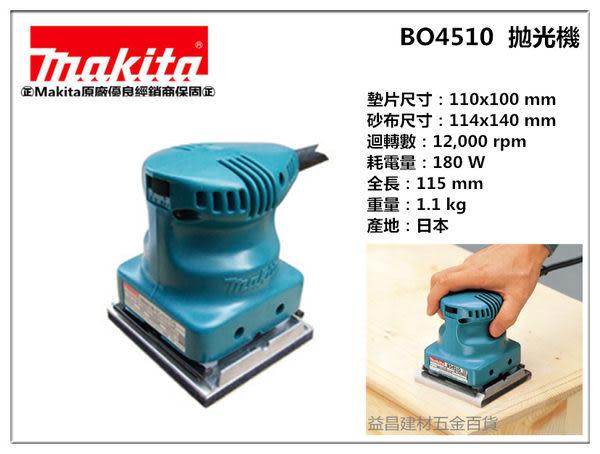 【台北益昌】正日本製 專業指定機種 牧田 Makita 拋光機 研磨機 散打 BO4510 日本製 非 bosch