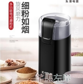 磨豆機 DL-MD18磨豆機電動咖啡豆研磨機家用小型手搖磨粉機 芊墨左岸LX