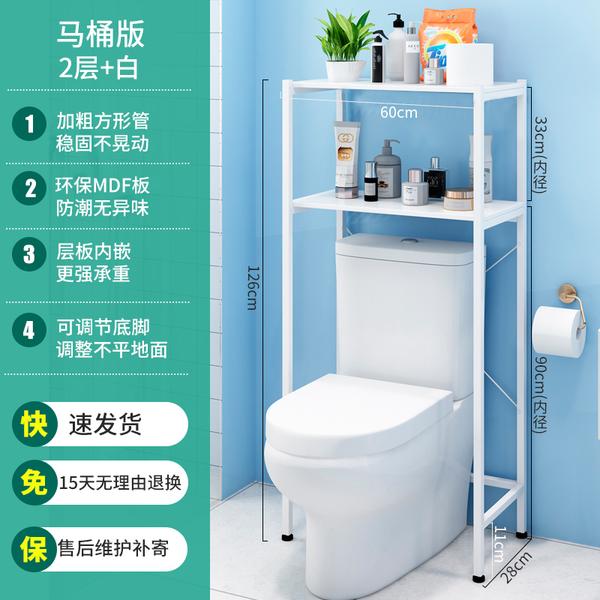 馬桶置物架 浴室廁所多功能儲物衛生間陽台滾筒洗衣機收納架子落地 快速出貨