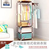衣櫥 多功能衣帽架落地衣架掛衣服架收納臥室置地加固組裝時尚簡易現代衣櫃xw