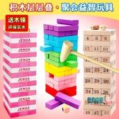 疊疊樂 疊疊高抽積木成人兒童玩具戀愛疊層層疊數字疊高游戲抽抽樂桌游