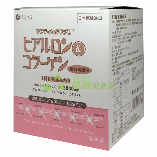 FINE 膠原蛋白美顏粉 200G/瓶◆德瑞健康家◆