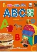 幼福彩色練習本-ABC字母練習