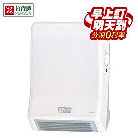 【柏森牌】PS-H1200 壁掛式電暖器 福利品