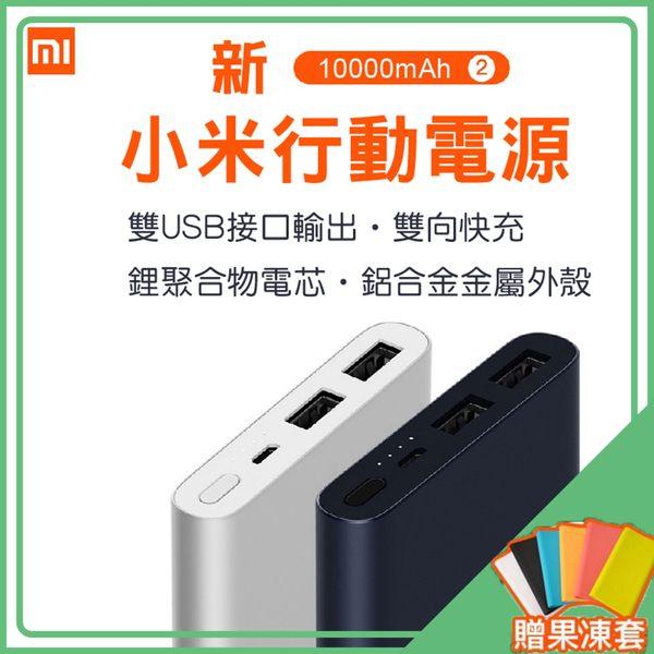 [輸碼GOSHOP搶折扣]贈果凍套 原廠正品 小米 行動電源 20000 mah 2C 二代 移動電源 QC 3.0 大容量