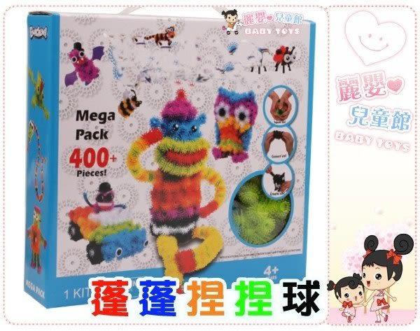 麗嬰兒童玩具館~美國創意玩具-蓬蓬捏捏球創意積木-4D立體空間組裝積木-400P盒裝
