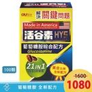 【OUYeh 歐業】活谷素 21合1 葡萄糖胺綜合配方【軟膠囊100粒】|鯊魚軟骨、螯合鈣、D3